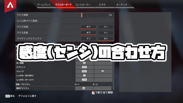 【Apex Legends】感度(センシ)の合わせ方