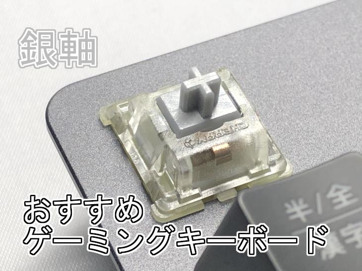 【速い反応速度】銀軸のおすすめゲーミングキーボード【スピード軸】