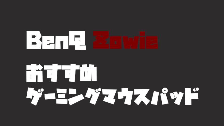 BenQ Zowieのおすすめゲーミングマウスパッド