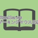 SteelSeriesゲーミングマウス比較