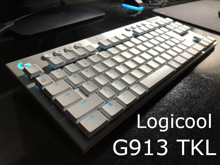 Logicool G913 TKLをレビュー