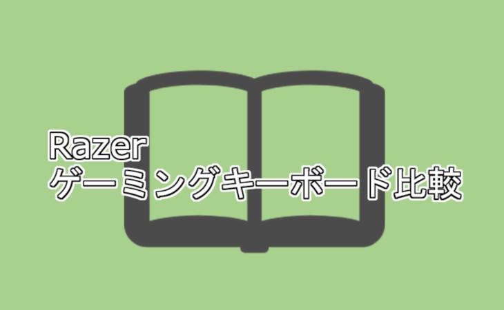 Razerゲーミングキーボード比較