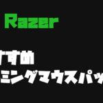 Razerのおすすめゲーミングマウスパッド