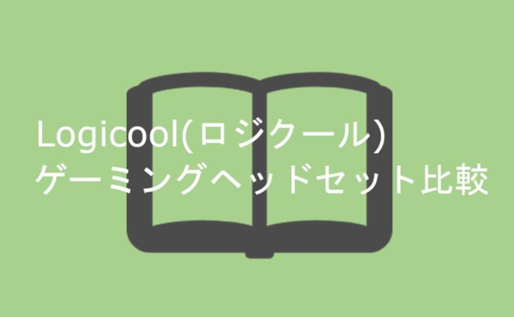 Logicool(ロジクール)ゲーミングヘッドセット比較