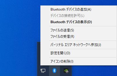 右下のBluetoothアイコンをクリック