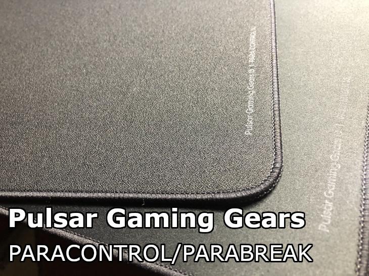 Pulsar Gaming Gears PARACONTROL,PARABREAKをレビュー