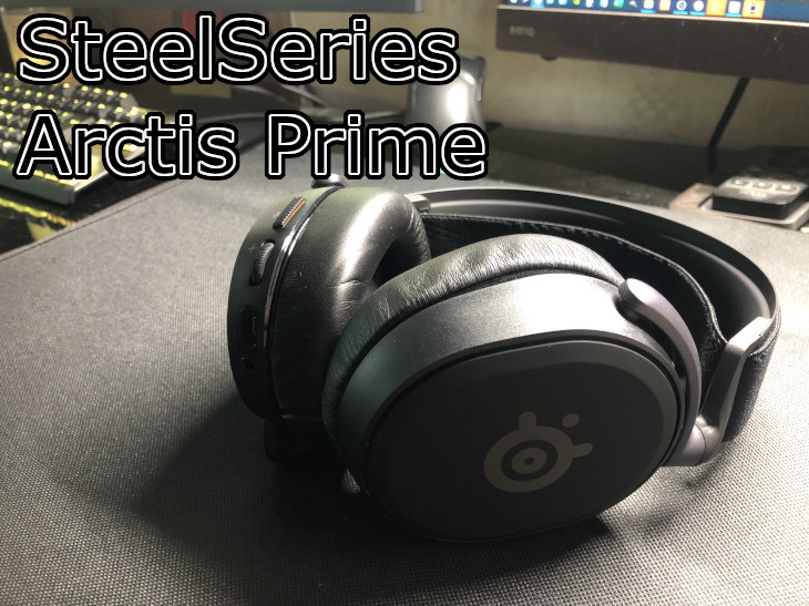 SteelSeries Arctis Primeをレビュー
