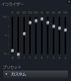やや低音寄り-APEX