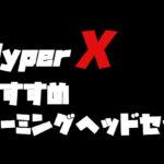HyperXのおすすめゲーミングヘッドセット