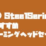 SteelSeries(スティールシリーズ)ゲーミングヘッドセットの種類とおすすめ