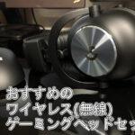 おすすめのワイヤレス(無線)ゲーミングヘッドセット
