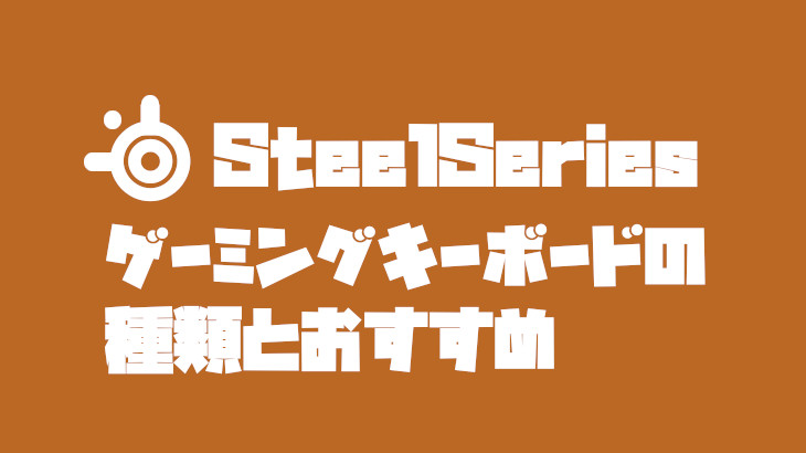 SteelSeriesゲーミングキーボードの種類とおすすめ