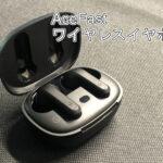 AceFast ワイヤレスイヤホンをレビュー