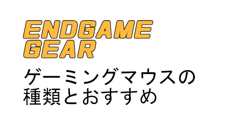 Endgame Gearゲーミングマウスの種類とおすすめ